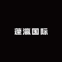 深圳市蓬灜生物科技有限公司