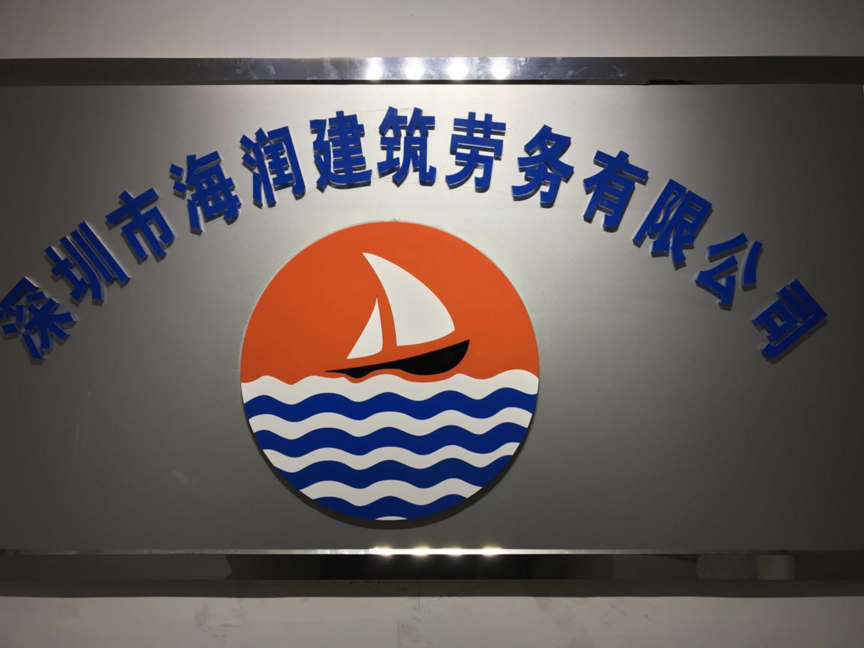 深圳市海潤建筑勞務有限公司