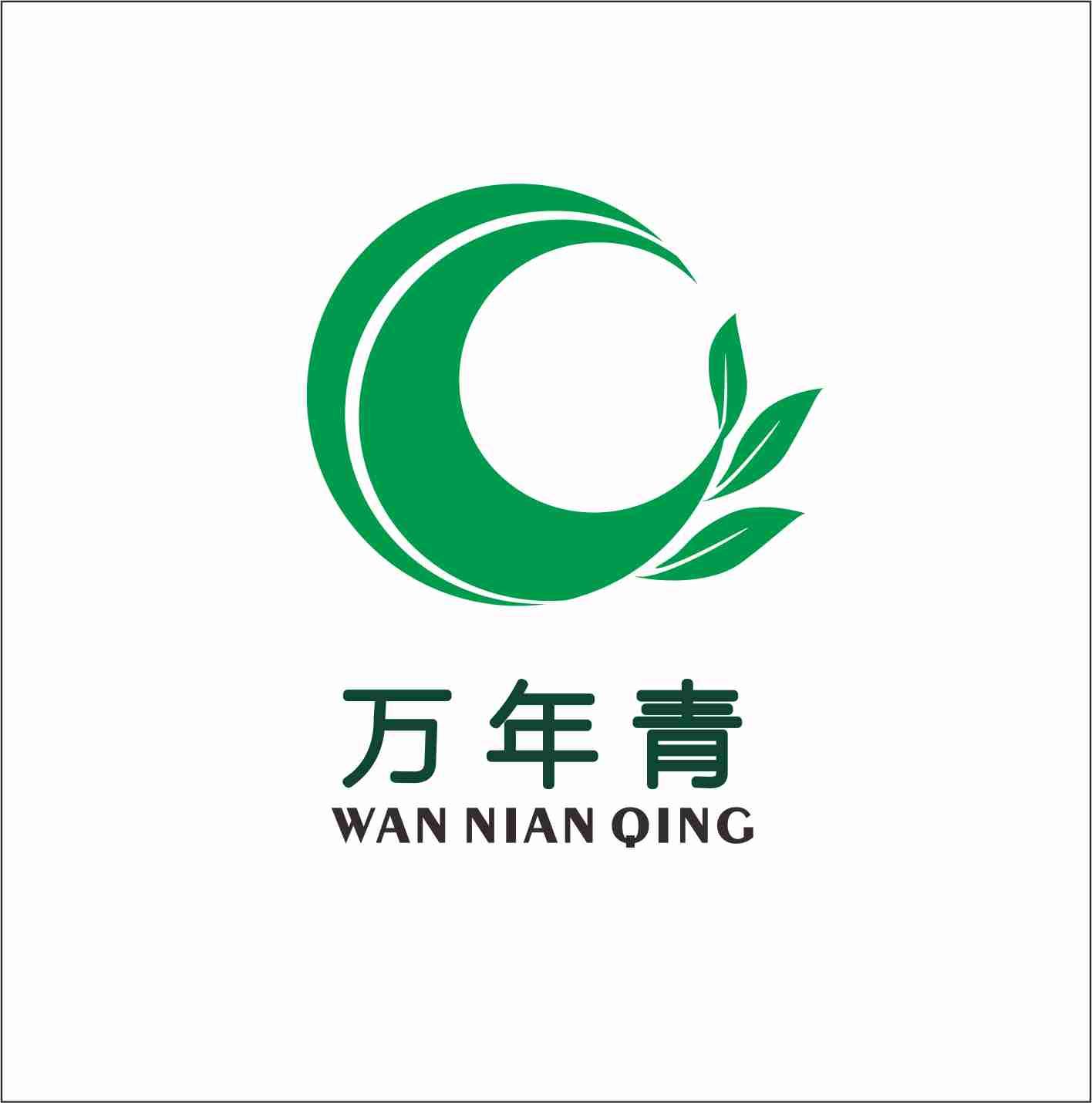深圳市万年青园林绿化有限公司