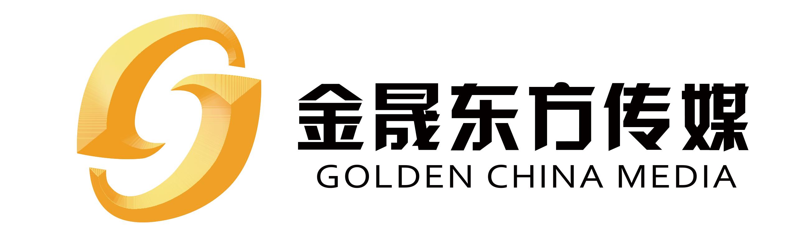 金晟東方傳媒廣告(北京)有限公司