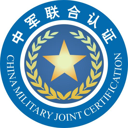 中軍聯合(北京)認證有限公司