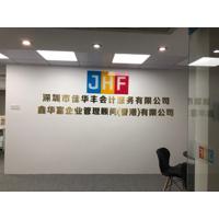 深圳市佳華豐會計服務有限公司