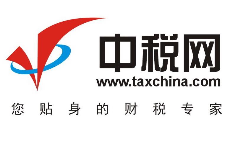 深圳市中稅網華誠稅務師事務所有限公司