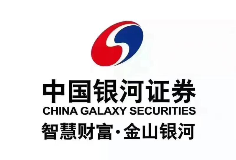 中國銀河證券股份有限公司深圳龍華證券營業部