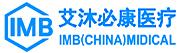 北京艾沐必康醫療科技有限公司