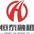 深圳新恒泰融资租赁有限公司