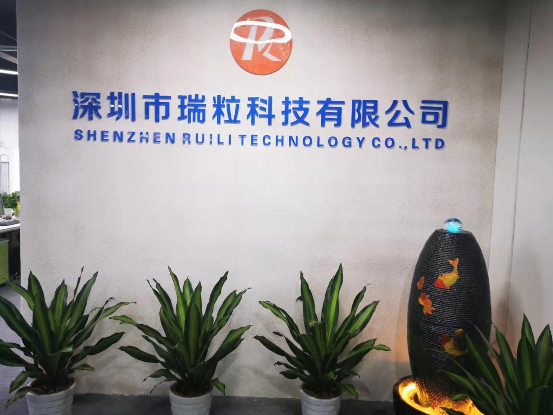 深圳市瑞粒科技有限公司