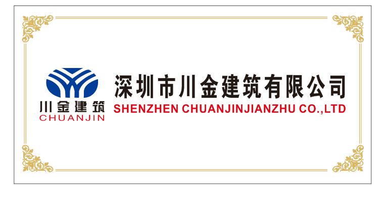 深圳市川金建筑劳务有限公司