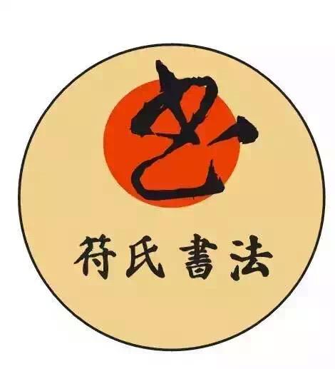 深圳市符氏书画艺术培训中心