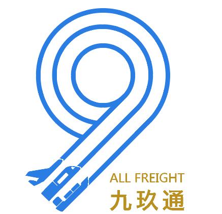 九玖通国际货运(厦门)有限公司深圳分公司