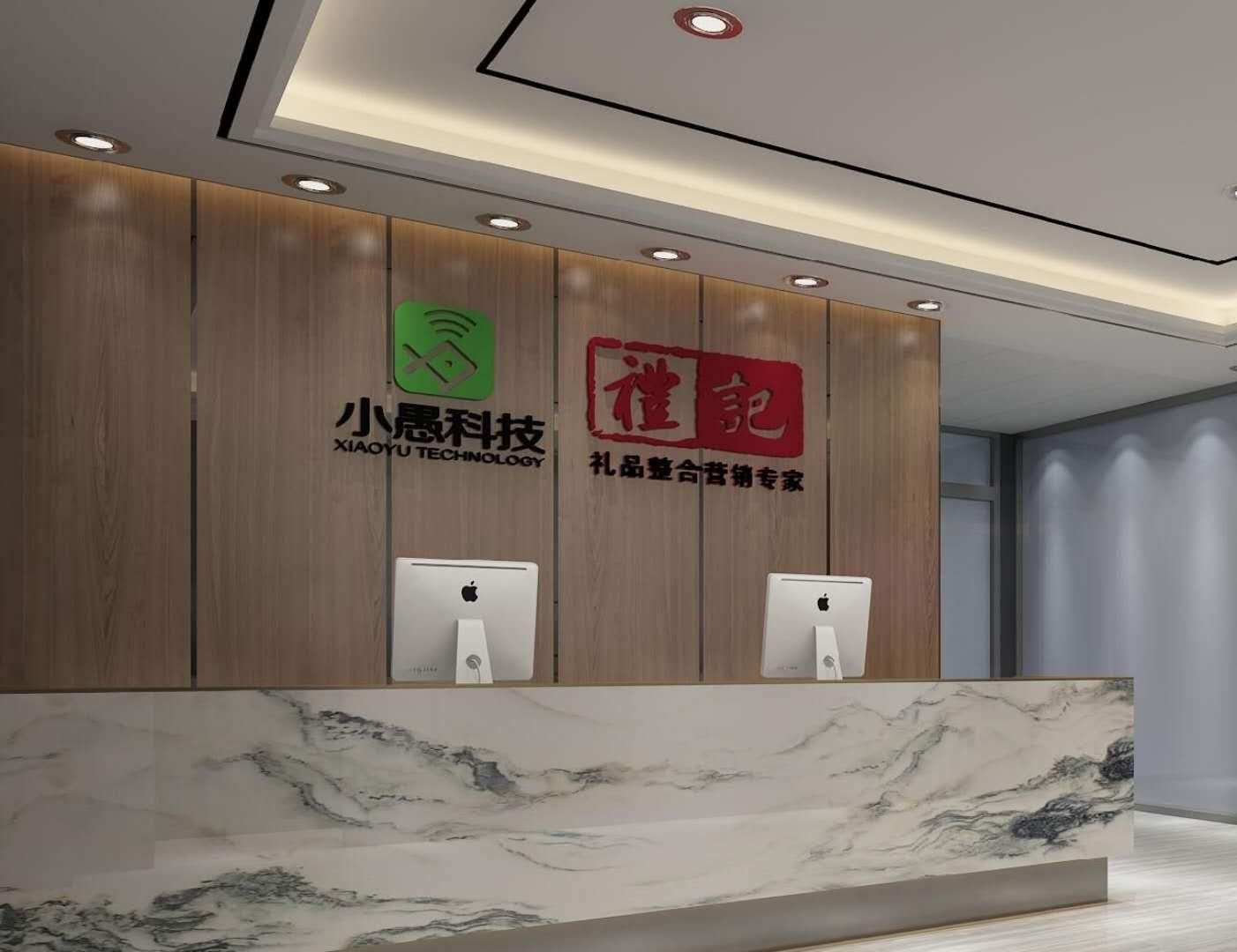 深圳市禮記整合營銷有限公司