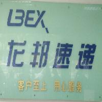 深圳市粵龍邦快遞有限公司