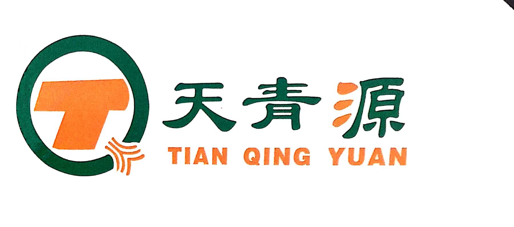 北京天青源科技有限公司