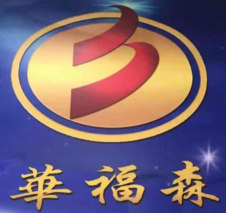 華福森服飾(深圳)有限公司
