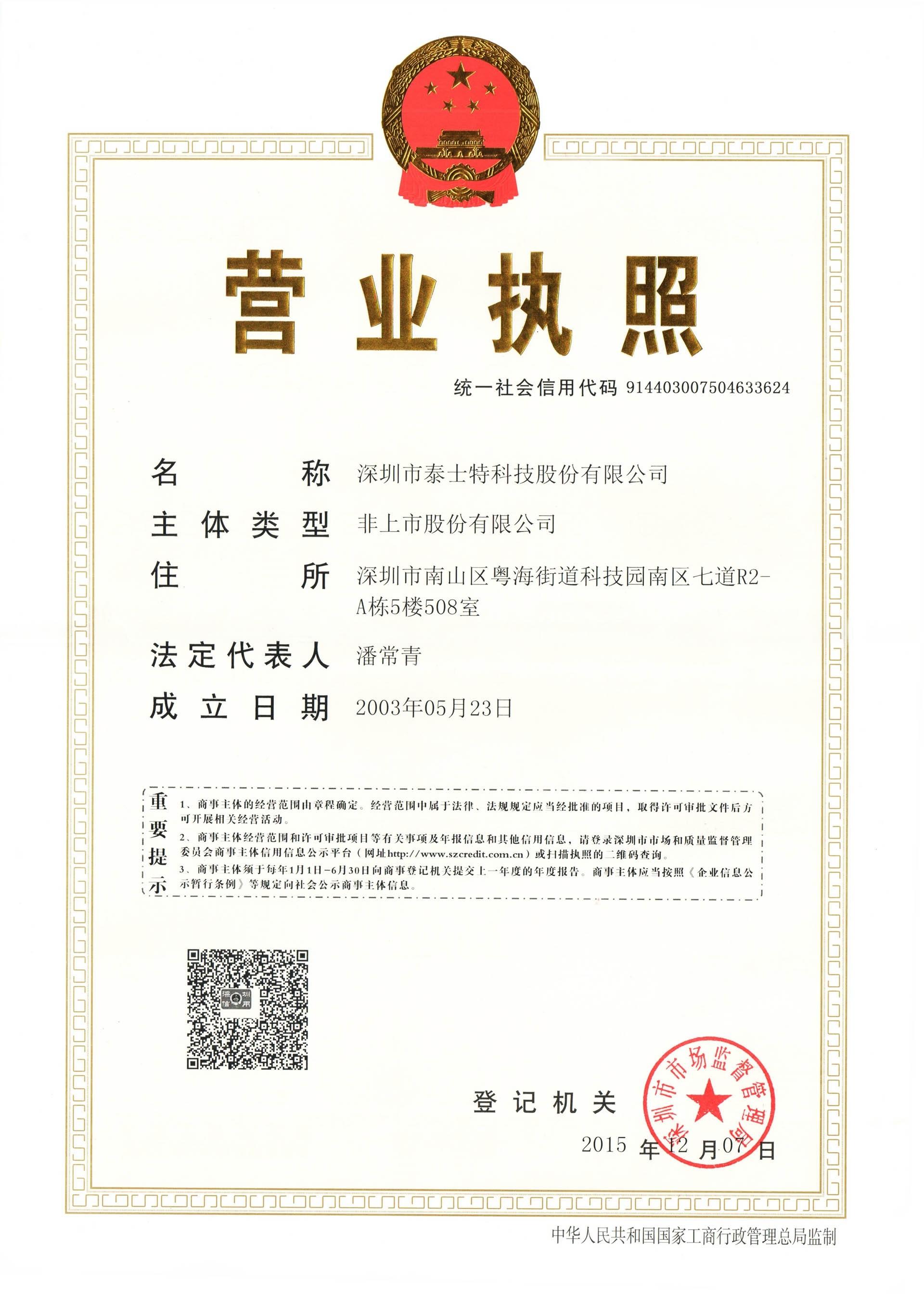 深圳市泰士特科技股份有限公司