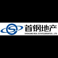 北京首钢房地产开发有限公司