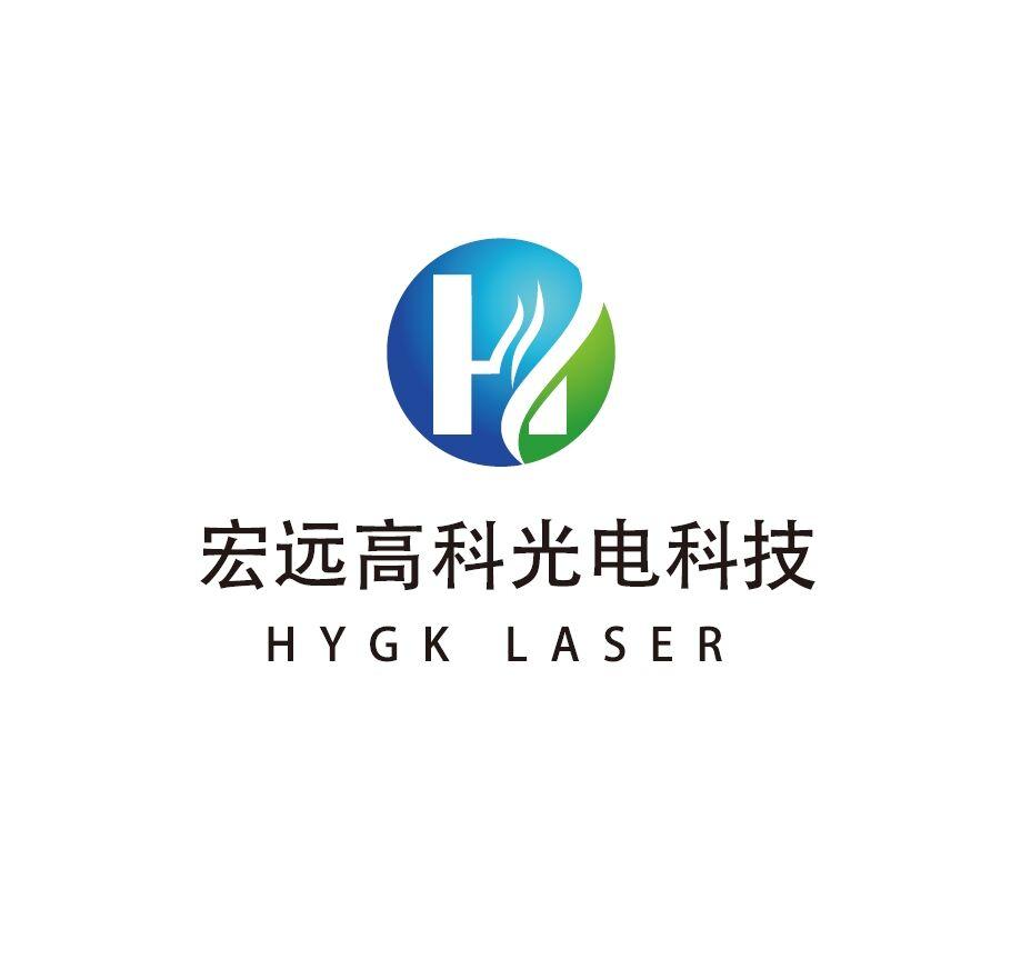 北京宏遠高科激光科技發展有限公司