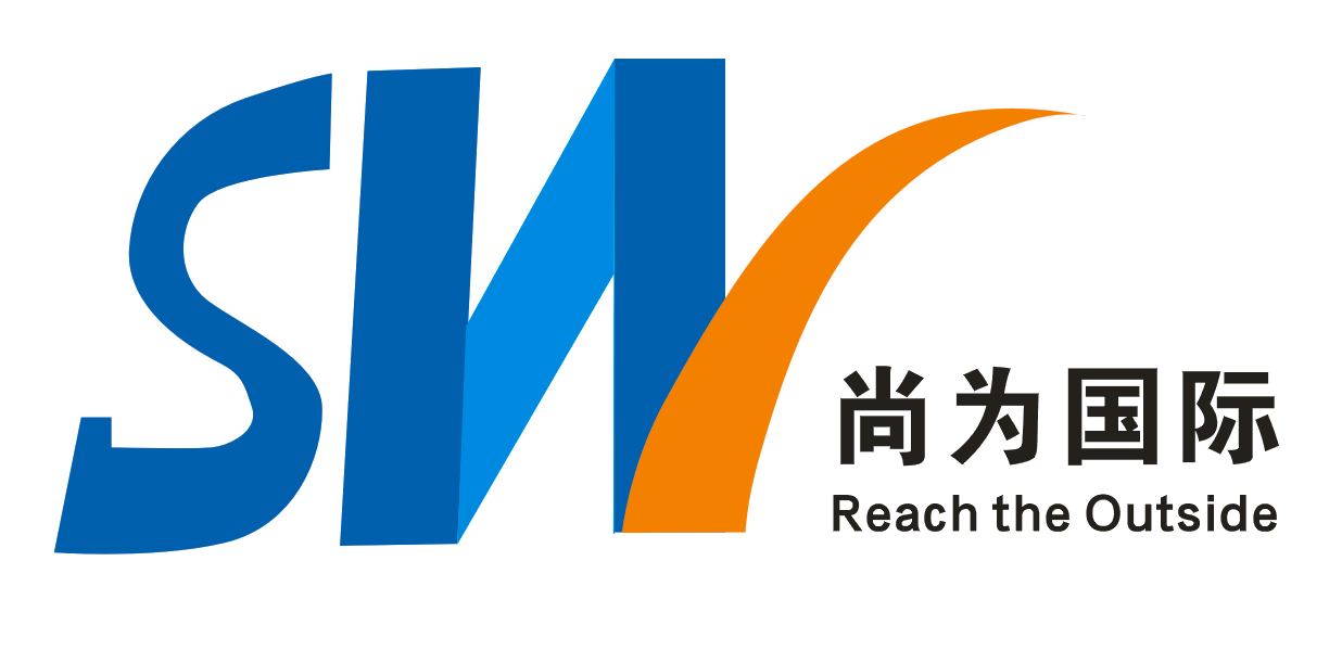深圳市尚為國際物流有限公司