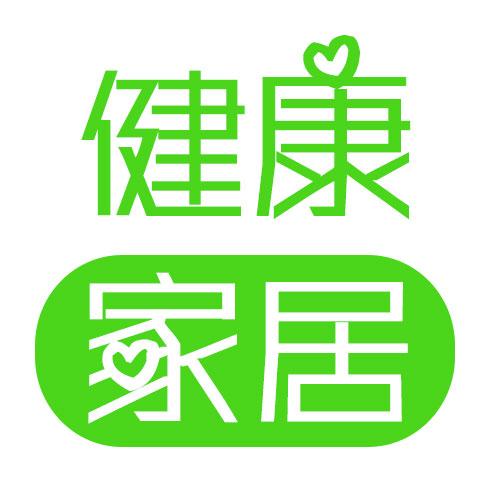 深圳市健康家居环保科技有限公司