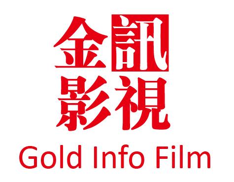 北京金讯时代影视文化有限公司
