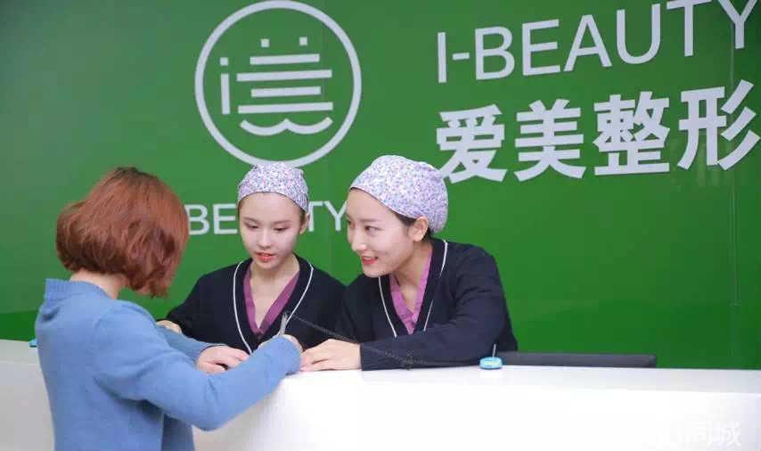 北京愛美門診部有限責任公司