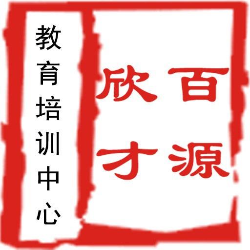 沈阳百源欣才教育培训中心