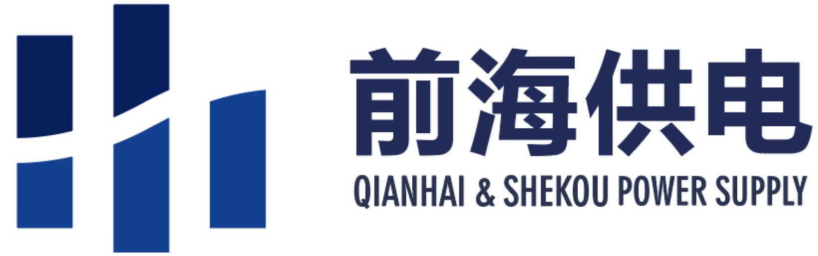 深圳前海蛇口自貿區供電有限公司