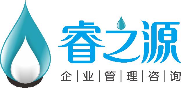 深圳市睿之源企業管理咨詢有限公司
