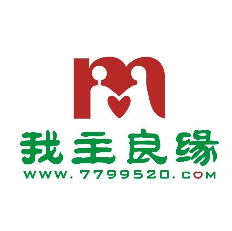 深圳我主良缘婚姻服务有限公司