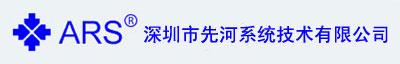 深圳市先河系统技术有限公司