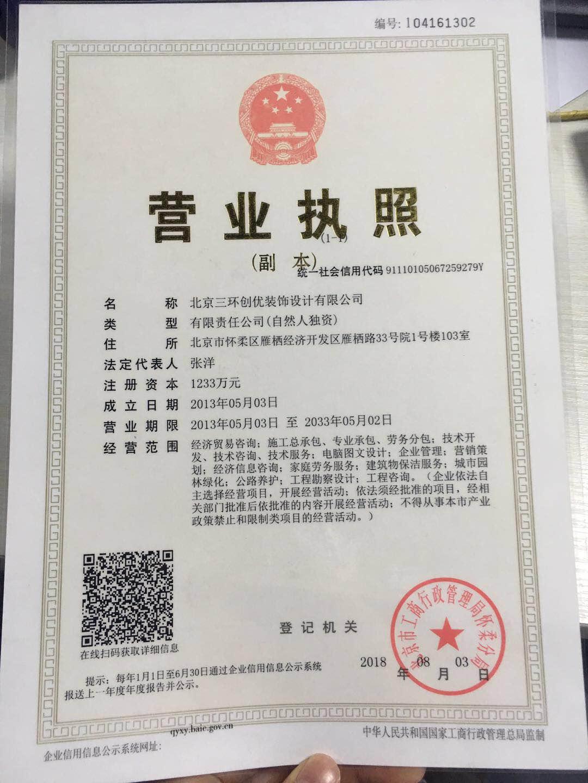 北京三環創優裝飾設計有限公司