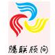 深圳市騰聯企業管理咨詢有限公司