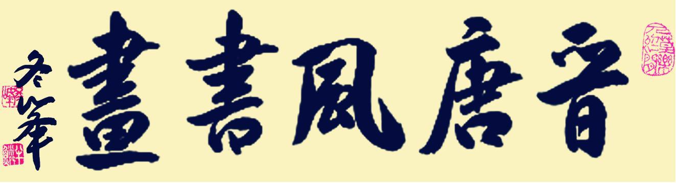 北京晉唐風文化傳媒有限公司