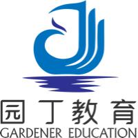 深圳市园丁乐教育培训有限公司
