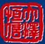 北京大澤恒信會計師事務所有限責任公司