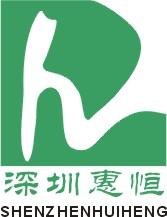 深圳惠恒會計師事務所