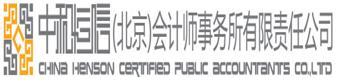 中和恒信(北京)會計師事務所有限責任公司