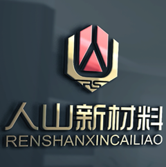 深圳市人山新材料科技有限公司