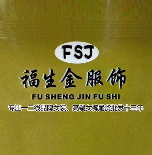 深圳市福生金福派服飾商行