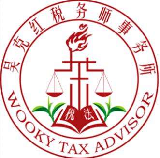 吳克紅稅務師事務所(深圳)有限公司