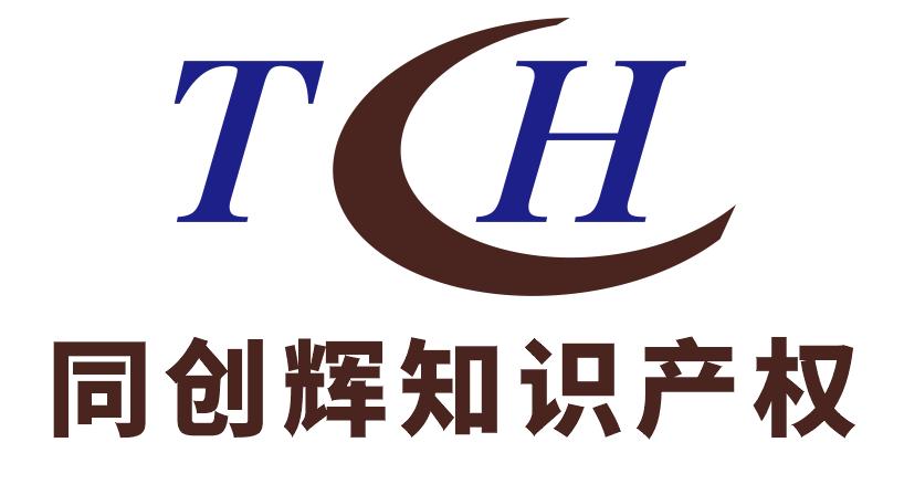 深圳市同創輝知識產權運營有限公司