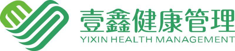 壹鑫健康管理有限公司