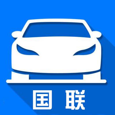 天津国联二手车报废车回收有限公司