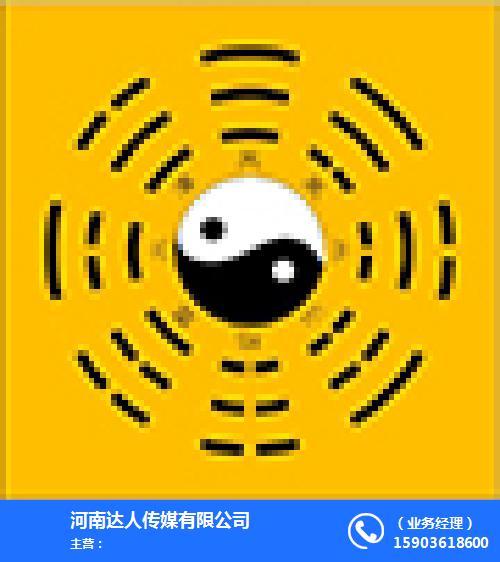 河南达人传媒有限公司