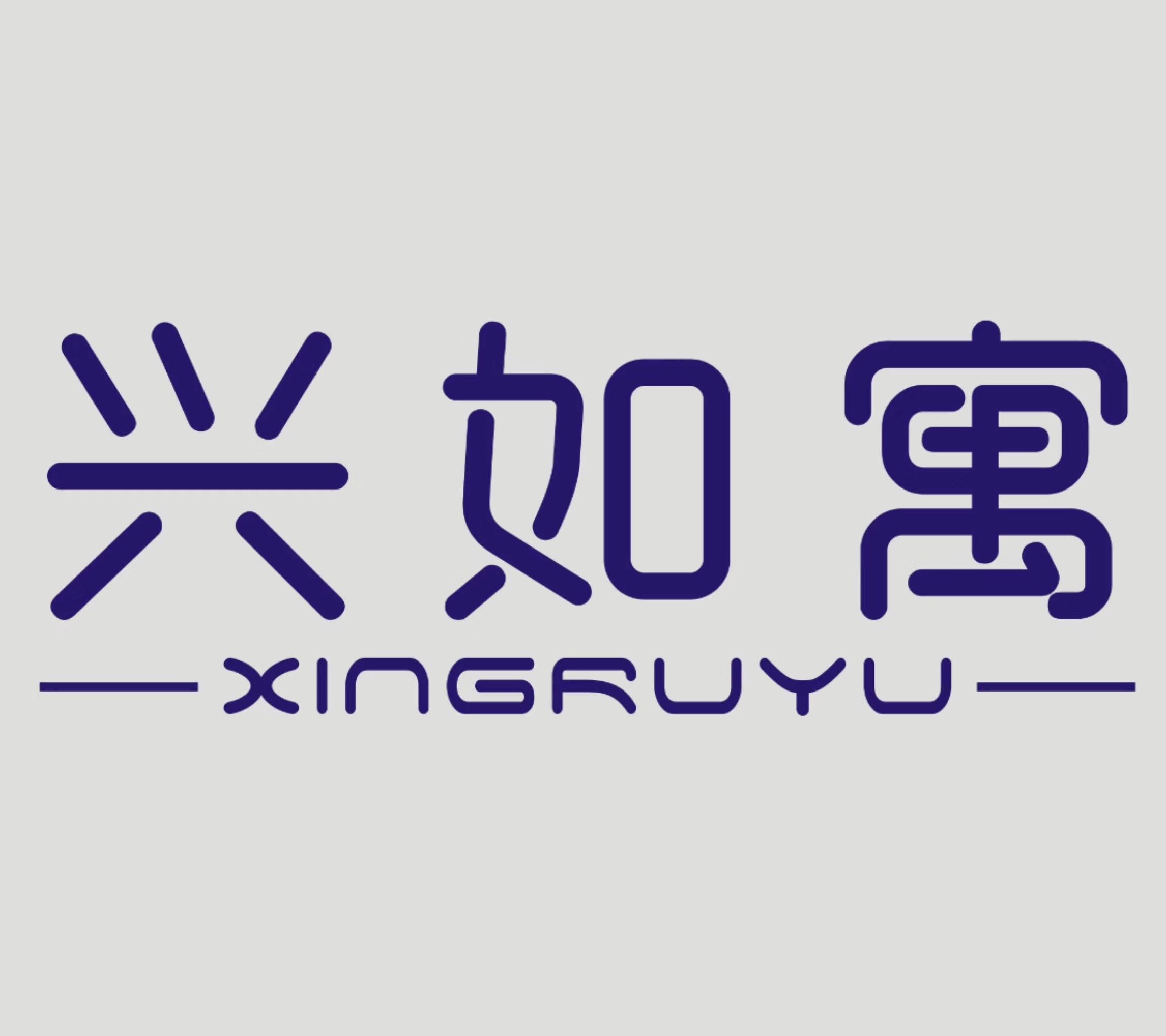 北京興如恒泰投資咨詢有限公司