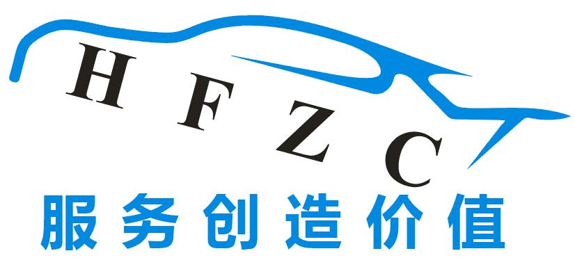 深圳市汇丰汽车租赁有限公司