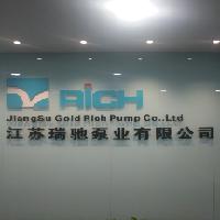 江蘇瑞馳泵業有限公司