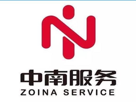 深圳市中南服務外包有限公司