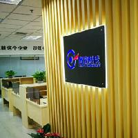 深圳市麟壹科技發展有限公司