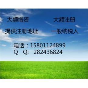 北京石景山注销公司提供石景山地址公司股权变更代理记账